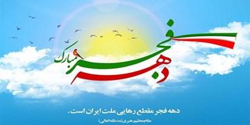 ویژه برنامههای دهه فجر در بهاباد مجازی برگزار میشود