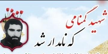 شهید گمنام شهرقدس نامدار شد/شناسایی شهید  صابری پس از ۷ سال
