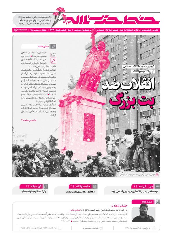 13991110000062 Test NewPhotoFree - خط حزبالله ۲۷۳ | انقلاب ضد بت بزرگ