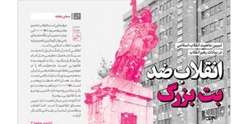 خط حزبالله ۲۷۳ | انقلاب ضد بت بزرگ