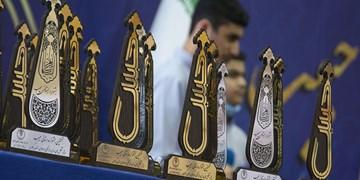نخستین جشنواره استانی حبیب