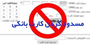پاسخگو نبودن مسؤولان خراسان رضوی در خصوص علل مسدودی کارت بانکی اتباع افغانستان