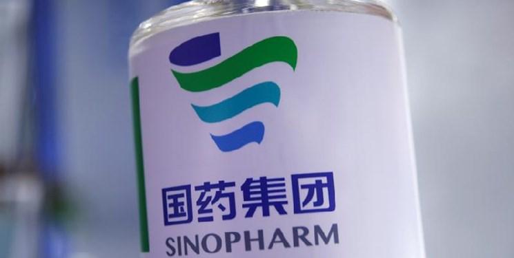 واکسن کرونای سینوفارم چین مجوز استفاده اضطراری گرفت