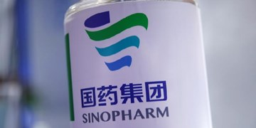 WHO مجوز استفاده اضطراری از واکسن سینوفارم چین را صادر کرد