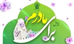 برگزاری پویش بزرگ «برای مادرم» در آستان مقدس حضرت معصومه(س)