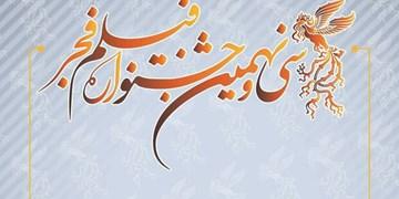 نمایش فیلمهای «سودای سیمرغ» جشنواره فجر ۳۹ در رشت