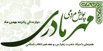 پویش مردمی نذر مهر مادری در لاهیجان