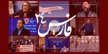 فارس 24  از ماجرای صدای آژیر و ترکیش ایر تا خبر خوب از واکسن کرونا