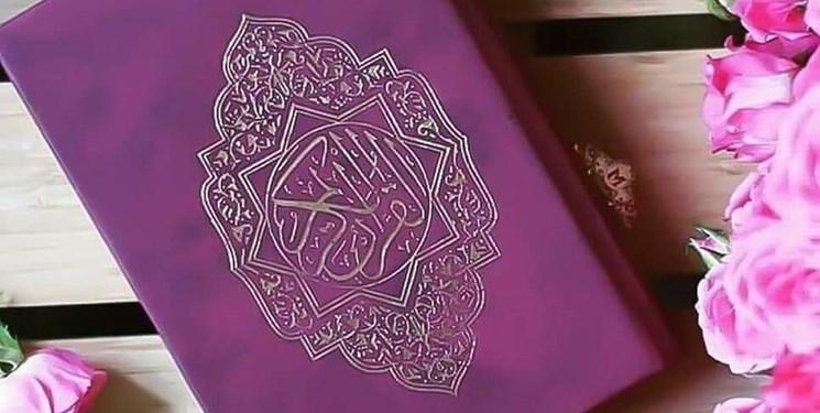 ترتیل صفحه 250 قرآن/ راه حفظ سلامت و سعادت انسان+فیلم، متن و مفاهیم