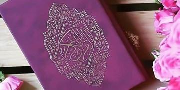 ترتیل جزء ۲۴ قرآن کریم+صوت و متن