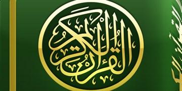 ترتیل صفحه ۴۳ قرآن کریم+فیلم، متن و مفاهیم آیات