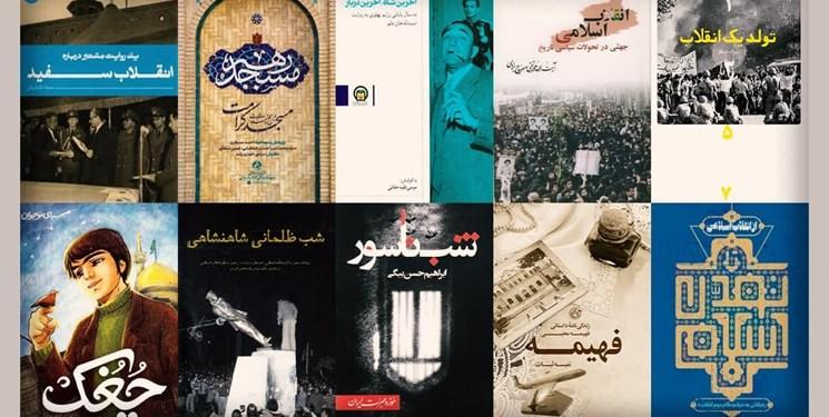 فجر ۴۲| ۱۰ کتابی که از انقلاب اسلامی سخن میگویند