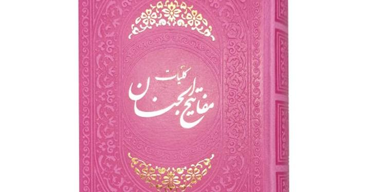 مدیر انتشارات مجد: حذف بخشهایی از زیارت عاشورا اشتباه چاپی بود که جمعآوری و اصلاح شد