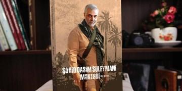 انتشار ترجمه آذری لاتین کتاب «شاخصهای مکتب شهید سلیمانی» در ۴ کشور