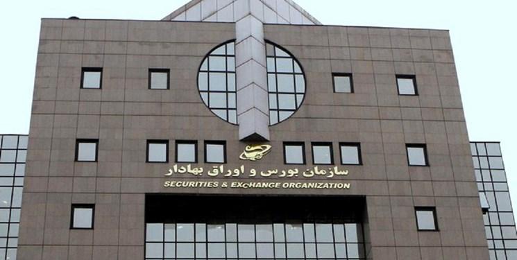 اطلاعیه سازمان بورس در مورد شرکتهای سرمایه گذاری سهام عدالت