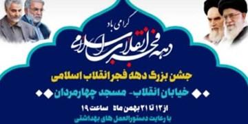 برگزاری جشن بزرگ دهه فجر انقلاب اسلامی در قم
