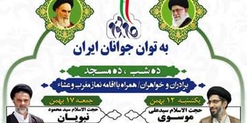 نشست های بصیرتی «به توان جوانان ایران» در قم برگزار می شود