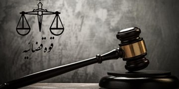 الهام: مشکلات قوه قضاییه در 5 سال قابل حل نیست/ برنامه تحول قضایی اگر 5 ساله تمام نشود هم فضیلت است