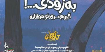 انتشار آلبوم سرود «تا قله» در سالگرد پیروزی انقلاب/مبانی آفرینش در موسیقی ایران منتشر شد