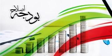 اصلاح برخی احکام ساختار بودجه/ ساماندهی کمکهای حمایتی توسط وزارت رفاه