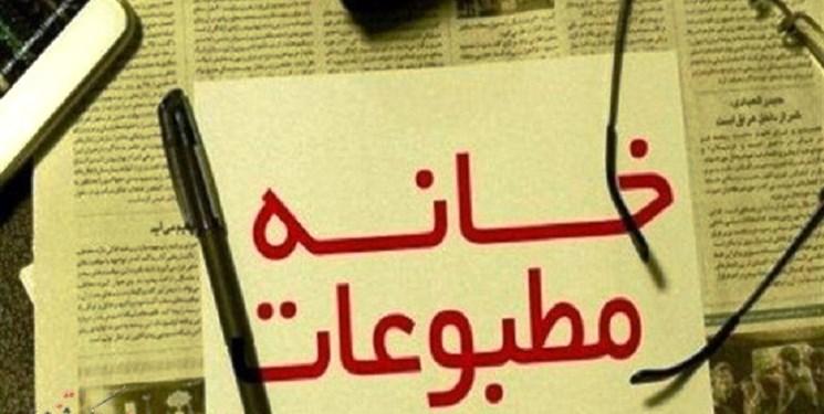 اعضای هیأت مدیره خانه مطبوعات استان اصفهان انتخاب شدند