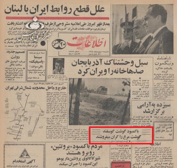 13991113001050 Test NewPhotoFree - روزنامههای پهلوی روایت میکنند/ مهمترین حقیقتهایی که جریان تحریف نمیخواهد ببینید