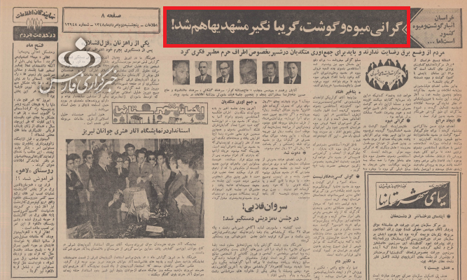 13991113001053 Test NewPhotoFree - روزنامههای پهلوی روایت میکنند/ مهمترین حقیقتهایی که جریان تحریف نمیخواهد ببینید