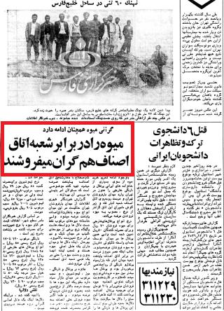 13991113001054 Test NewPhotoFree - روزنامههای پهلوی روایت میکنند/ مهمترین حقیقتهایی که جریان تحریف نمیخواهد ببینید