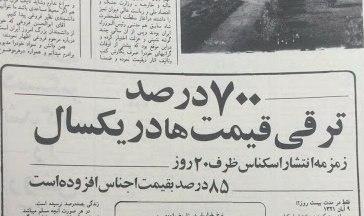 13991113001060 Test NewPhotoFree - روزنامههای پهلوی روایت میکنند/ مهمترین حقیقتهایی که جریان تحریف نمیخواهد ببینید