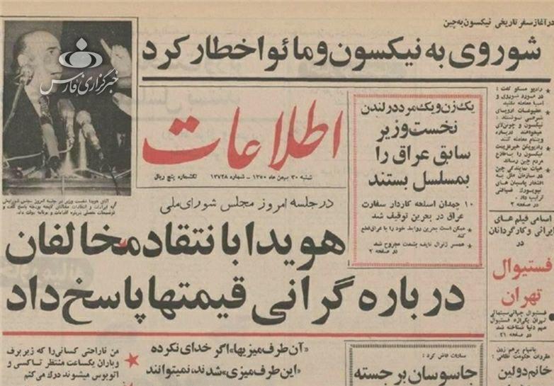13991113001075 Test NewPhotoFree - روزنامههای پهلوی روایت میکنند/ مهمترین حقیقتهایی که جریان تحریف نمیخواهد ببینید