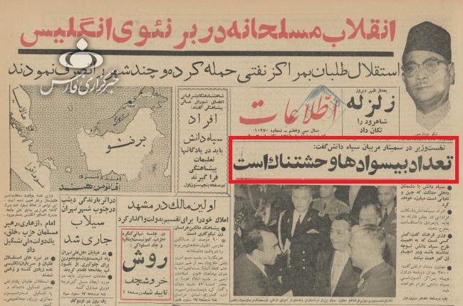 13991114000016 Test NewPhotoFree - روزنامههای پهلوی روایت میکنند/ مهمترین حقیقتهایی که جریان تحریف نمیخواهد ببینید