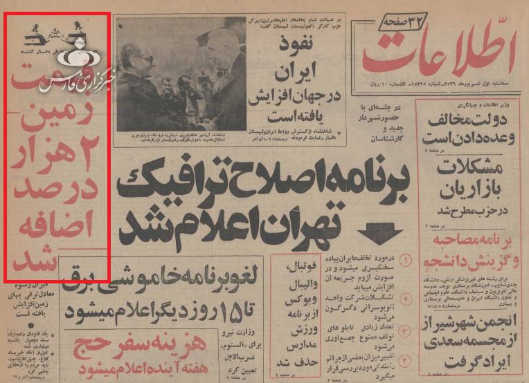 13991114000024 Test NewPhotoFree - روزنامههای پهلوی روایت میکنند/ مهمترین حقیقتهایی که جریان تحریف نمیخواهد ببینید