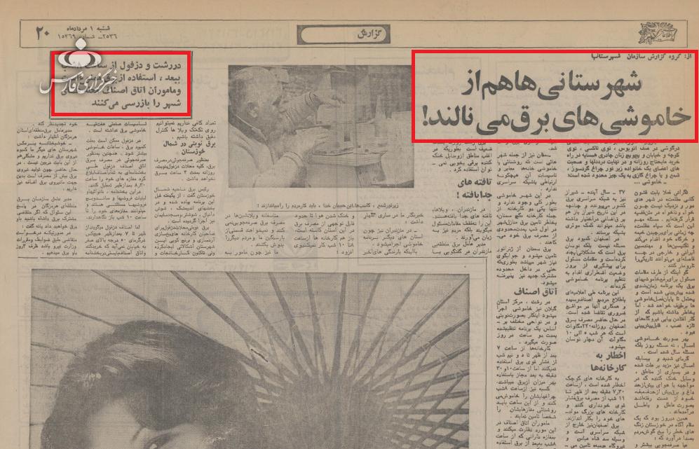 13991114000033 Test NewPhotoFree - روزنامههای پهلوی روایت میکنند/ مهمترین حقیقتهایی که جریان تحریف نمیخواهد ببینید