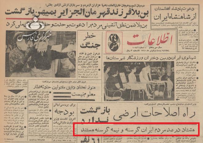 13991114000038 Test NewPhotoFree - روزنامههای پهلوی روایت میکنند/ مهمترین حقیقتهایی که جریان تحریف نمیخواهد ببینید