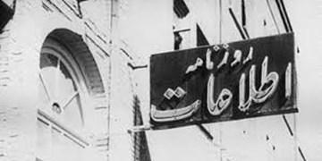روزنامههای پهلوی روایت میکنند/ مهمترین حقیقتهایی که جریان تحریف نمیخواهد ببینید