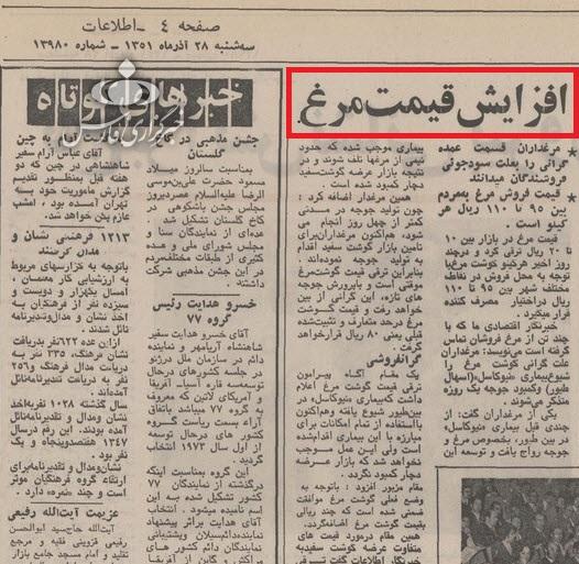 13991114000152 Test NewPhotoFree - روزنامههای پهلوی روایت میکنند/ مهمترین حقیقتهایی که جریان تحریف نمیخواهد ببینید