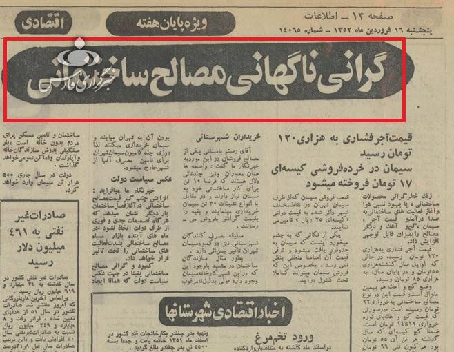 13991114000155 Test NewPhotoFree - روزنامههای پهلوی روایت میکنند/ مهمترین حقیقتهایی که جریان تحریف نمیخواهد ببینید