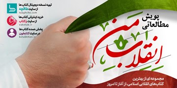 فجر ۴۲  هفت کتاب از بهترین آثار انقلاب اسلامی را بخوانید و بشنوید