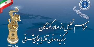 صادرکنندگان برگزیده آذربایجانشرقی پنجشنبه تجلیل میشوند