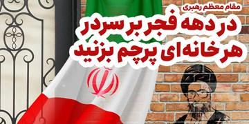 فجر ۴۲| راهاندازی پویش مردمی هرخانه یک پرچم به مناسبت دهه فجر