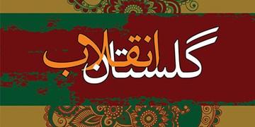 فجر42  برای آگاهی از  دستاوردهای انقلاب «گلستان انقلاب» را بخوانید