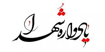 یادواره بانوان شهیده در اردبیل برگزار میشود