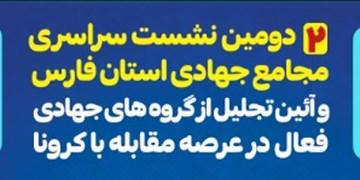 تجلیل از گروههای جهادی فعال در مقابله با کرونا