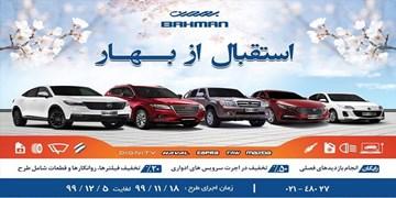 گروه بهمن با اجرای طرح ویژه خدمات پس از فروش به استقبال از بهار می رود