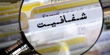 دولت مکلف به بروزرسانی اطلاعات شرکتهای دولتی در سامانه یکپارچه اطلاعات شد
