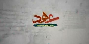 روایت لحظه به لحظه روزهای به ثمر نشستن انقلاب اسلامی در برنامه «عهد»