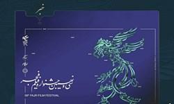قریب به دو هزار نفر فیلمهای جشنواره فجر را در کرمانشاه دیدند