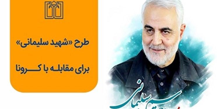 طرح شهید سلیمانی تعطیل نمیشود/کمک برای قطع زنجیره کرونا بالاترین کمک مؤمنانه است