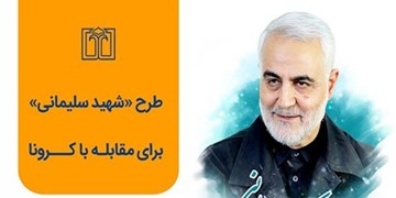 مشارکت داوطلبانه ۵ هزار بسیجی خراسانی در طرح شهید سلیمانی