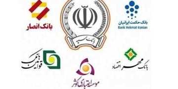 فارس من  مشکلات متعدد مشتریان بانکهای ادغامی برای دریافت خدمات بانکی